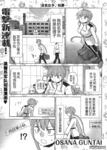 幼军队漫画第1话