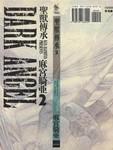 圣兽传承漫画第2卷