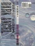 圣兽传承漫画第3卷
