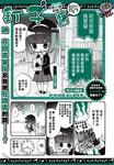 钉子小姐漫画第6话