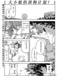 大小姐的训狗技巧漫画第5话