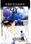 Campione漫画第1话