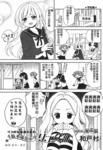 千駄木瑞花中学竖笛部漫画第7话