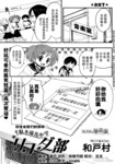 千駄木瑞花中学竖笛部漫画第3话