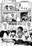 千駄木瑞花中学竖笛部漫画第4话