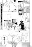 初体验彼女漫画第3话