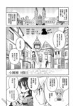 小裤裤公主漫画第8话
