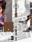 ZENI 钱漫画第3卷