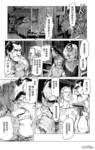 秘身谭漫画第4话