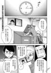 娇死的少女与孤独的死神漫画第20话