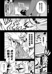新魔王勇者漫画第8话