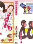 好色吉田家漫画第5卷