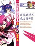 巨乳战队X漫画第3卷