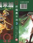终极奥米加漫画第3卷
