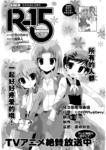 R-15漫画第17话
