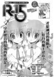 R-15漫画第18话