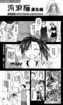 黑色天堂漫画第10话