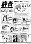 群青漫画第15话