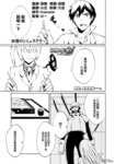 狂想的幻影漫画第7话