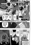 赌博霸王传零 赌鬼篇漫画第85话