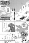 SPPL-少女的放课后观测漫画第7话