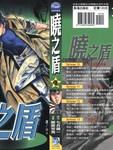 晓之盾漫画第4卷