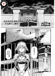 黑衣小姐漫画第1话