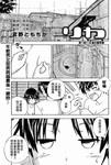 里香漫画第13话