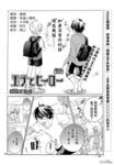王子与英雄漫画外传:第1话