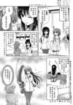 百合飞舞的日子漫画新连载第18话