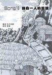 凡人物语 丽多莉之歌漫画第16话