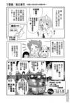 百合铁漫画第2话