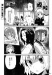 保健室漫画第7话