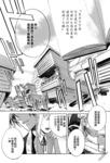 三国恋战记漫画第12话