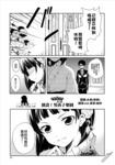 恋爱中的女仆是伪娘漫画第6话