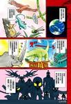 现存!古代生物史帕奇漫画第1话