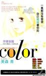 color漫画第0话