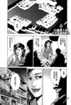 鹫巢漫画第11话