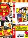 酷女三人行漫画第1卷