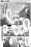 CLOCK WORK漫画第7话