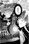 CLOCK WORK漫画第8话