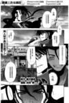 CLOCK WORK漫画第9话