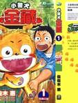 小警犬金藏漫画第1卷