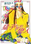 猛子小姐的恋人漫画第2卷