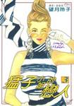 猛子小姐的恋人漫画第3卷