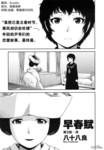 早春赋漫画第3话