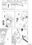恋爱专科漫画第3话
