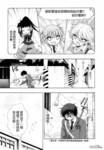 恋爱专科漫画第4话