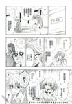 恋爱专科漫画第6话