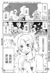 动漫狂爱漫画第22话